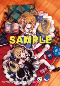 ユグドラシル2_B_sample
