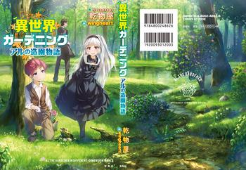 garden_cover_w