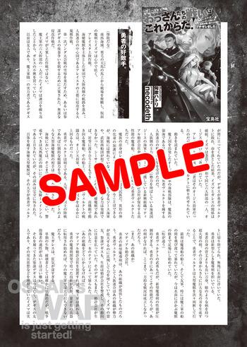 おっさん戦いSS_03_sample