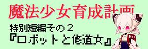 特別短編タイトル2
