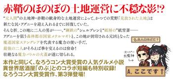 kamisama3_obi-cs_cs5_ol2