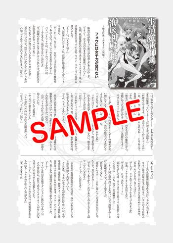 seikatsumajyutsushi2_2fow_sample