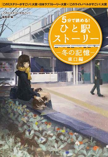 hitoeki2014_higashi_fuyu