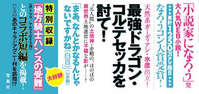 kamisama2_obi
