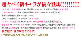 kamisama4_obi2