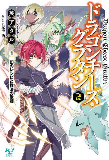 dragon2_cover
