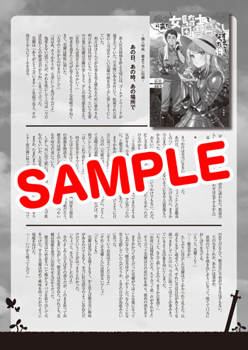onnakishi_inaka_ss1_blog