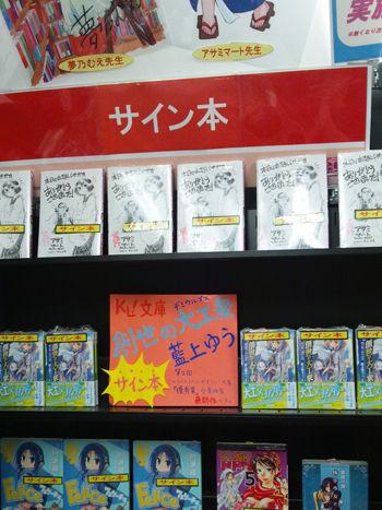 アニメガ武蔵境店様