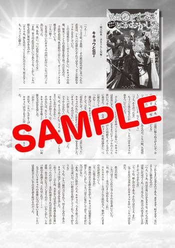 iseikinshi_ss3_sample