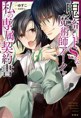 TJ_kichiku_cover-cs6_re_ol