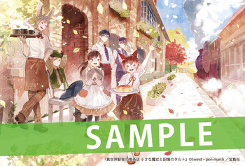 sample-isekai2