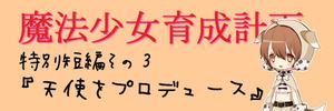 特別短編タイトル3