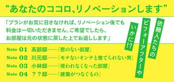 otonashi_cover_obi_out02_ob2