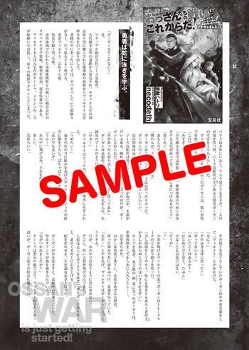 おっさん戦いSS_01_sample