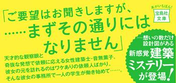 otonashi_cover_obi_out02_obi