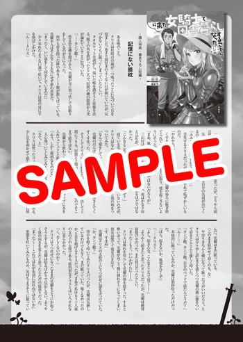 onnakishi_inaka_ss2-1_blog