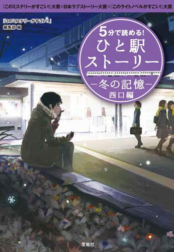 hitoeki2014_nishi_fuyu