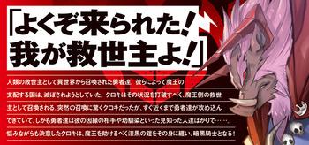 ankokukishi_obi2_blog