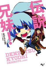 densetsu