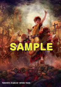破壊の御子_A_sample