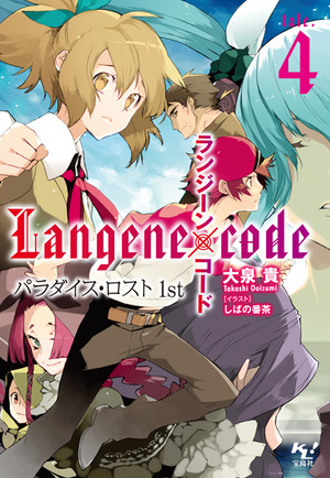 langene4_cover