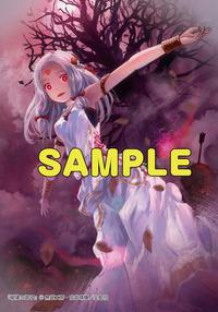 破壊の御子_B_sample