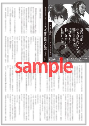 saitou_blog