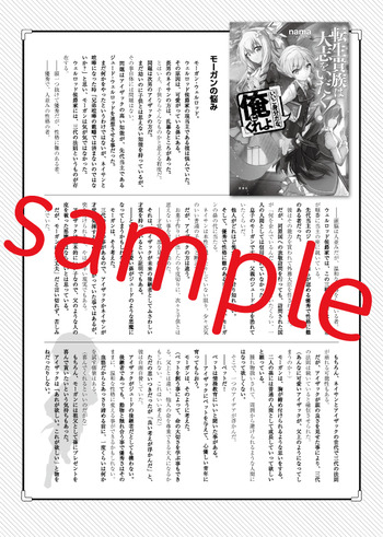 1011_tensei_SS3