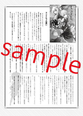 1011_tensei_SS4