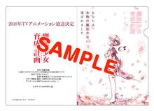 【魔法少女】A5クリアファイル_sample_web