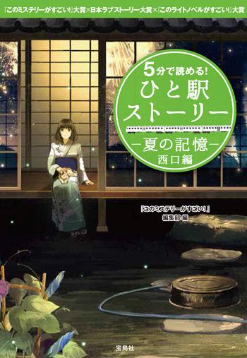 hitoeki2014i_nishi