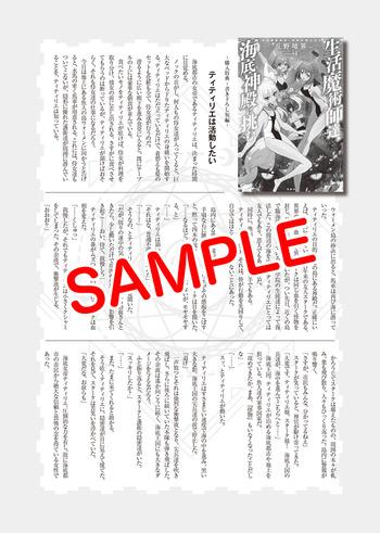 seikatsumajyutsushi2_1titi_sample