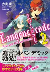 Langene2_obi