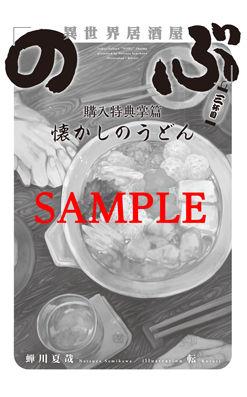 nobu_omote