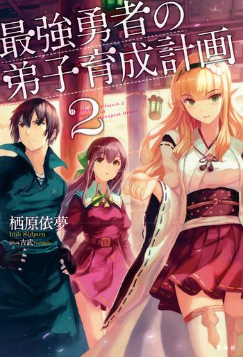 deshiiku2_cover_re_mihon