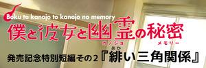特別短編ロゴ3