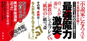 kamisama3_obi-cs_cs5_ol