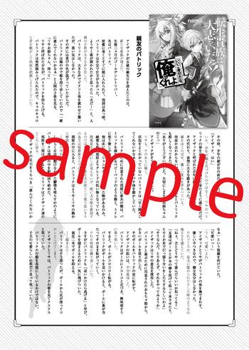 1011_tensei_SS1