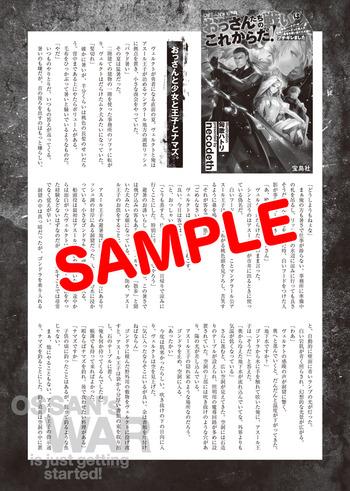 おっさん戦いSS_02_sample