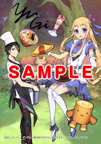 迷宮レストラン_sample
