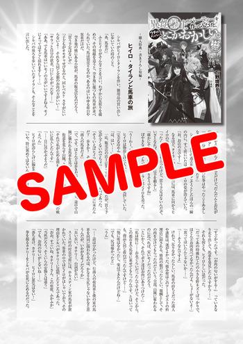 iseikinshi_ss2_sample