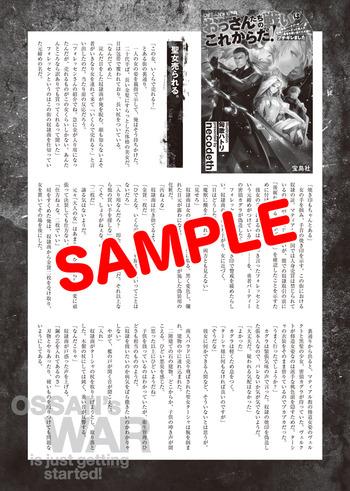 おっさん戦いSS_04_sample