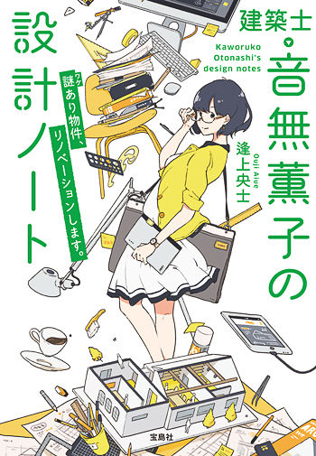 otonashi_cover_obi_ver03_dic638_out