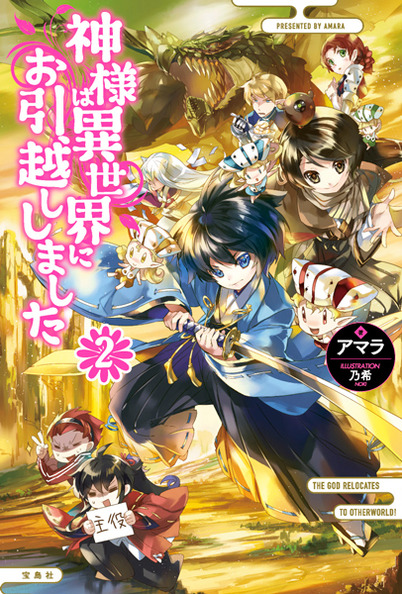 kamisama2_cover