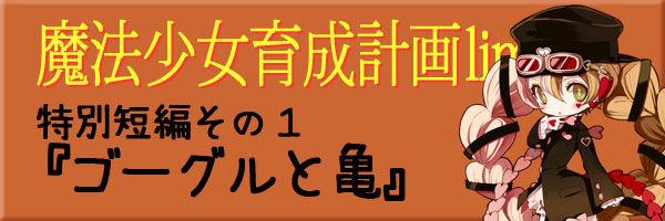 特別短編タイトル9