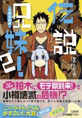 densetsu_cover00