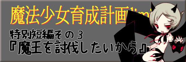 特別短編タイトル11