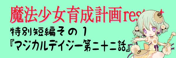 特別短編タイトル5