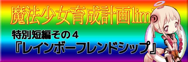特別短編タイトル12