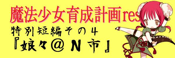 特別短編タイトル8